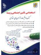 کتاب آزمون های استخدامی تامین اجتماعی و بیمه