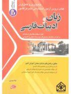 کتاب آزمون های استخدامی متمرکز کشور زبان و ادبیات فارسی