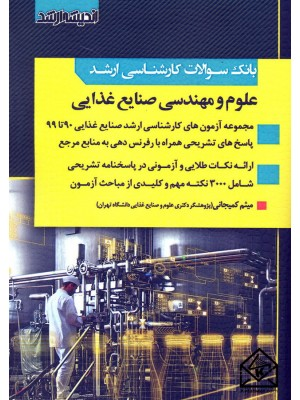 کتاب بانک سوالات علوم و مهندسی صنایع غذایی
