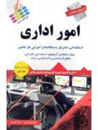 کتاب آزمونهای استخدامی امور اداری