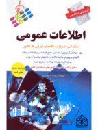 کتاب آزمونهای استخدامی اطلاعات عمومی