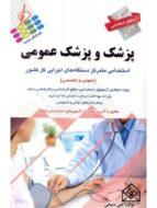 کتاب آزمونهای استخدامی پزشک و پزشک عمومی