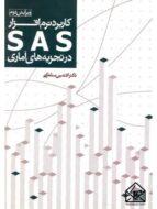 کتاب کاربرد نرم افزار SAS در تجزیه های آماری