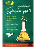 کتاب آزمونهای استخدامی دبیر شیمی