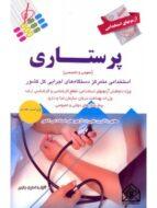کتاب آزمونهای استخدامی پرستاری (عمومی و تخصصی)