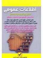 کتاب آمادگی برای آزمون های استخدامی اطلاعات عمومی