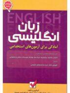 کتاب آمادگی برای آزمون های استخدامی زبان انگلیسی