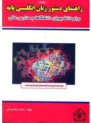 کتاب راهنمای دستور زبان انگلیسی پایه