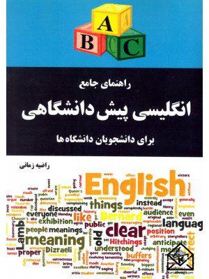 کتاب راهنمای جامع انگلیسی پیش دانشگاهی برای دانشجویان دانشگاه ها