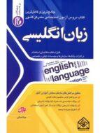 کتاب آزمون های استخدامی متمرکز کشور زبان انگلیسی