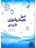 کتاب اصول هیدرولوژی کاربردی