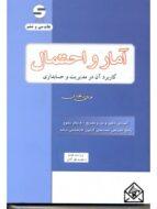 کتاب آمار و احتمال کاربرد آن در مدیریت وحسابداری