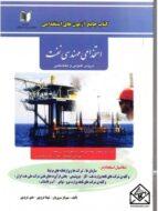 کتاب آزمون های استخدامی مهندسی نفت