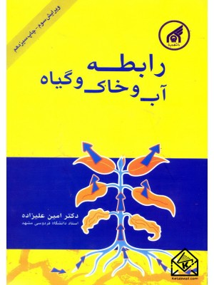 کتاب رابطه آب و خاک و گیاه