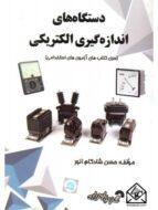 کتاب دستگاه های اندازه گیری الکتریکی