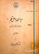 کتاب دیداری با اهل قلم: درباره بیست کتاب نثر فارسی (جلد اول)