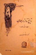 کتاب تاريخ تئاتر در جهان از ابوالقاسم جنتي عطائي / اقبال