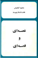 کتاب غصه اي و قصه اي - محمود کيانوش / رز
