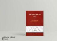 کتاب آمار احتمال و استنتاج آماري در اقتصاد