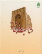 کتاب مشاهير مدفون در مشهد و حومه