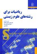 کتاب ریاضیات برای رشته های علوم زیستی