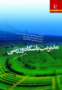 کتاب مدیریت باشگاه ورزشی