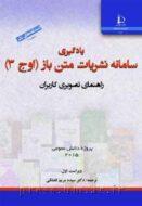 یادگیری سامانه نشریات متن باز (اوج 3)