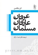 کتاب عرفان عارفان مسلمان
