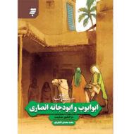 کتاب ابو ایوب و ابودجانه انصاری