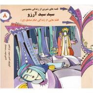 قصه های شیرین از زندگی معصومین (8): سبد سبد آرزو