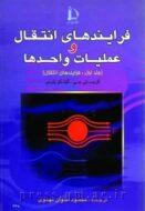 کتاب فرایند انتقال و عملیات واحدها : فرایندهای انتقال (جلد 1)
