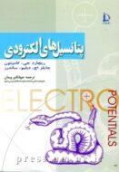 کتاب پتانسیل های الکترودی