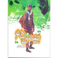 کتاب بهمن 65