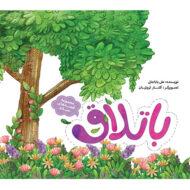 مجموعه قصه های حنانه: باتلاق