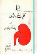 کتاب کلیات نفرولوژی