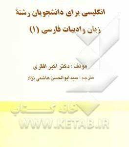 ترجمه و راهنماي انگليسي زبان وادبيات فارسي 1 از افقري و هاشمي نژاد/تونک مهر
