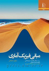 کتاب مبانی فیزیک آماری