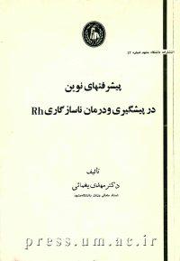کتاب پیشرفتهای نوین در پیشگیری و درمان ناسازگاری Rh