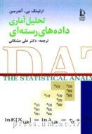 کتاب تحلیل آماری دادههای رستهای