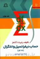 کتاب حساب دیفرانسیل و انتگرال (جلد 1)