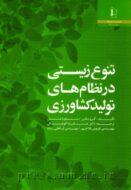 کتاب تنوع زیستی در نظام های تولید کشاورزی