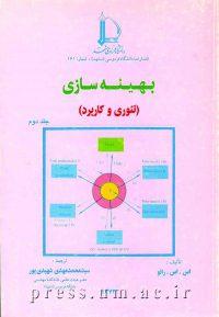 بهینهسازی (تئوری و کاربرد) (جلد 2)