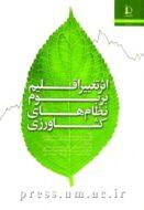 اثر تغییر اقلیم بر بوم نظامهای کشاورزی