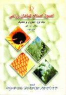 اصول اصلاح گیاهان زراعی: تئوری و تکنیک (جلد 1)