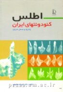 اطلس کنودونتهای ایران (شمال و شمال شرقی)