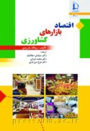 اقتصاد بازارهای کشاورزی