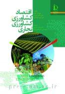 اقتصاد کشاورزی و کشاورزی تجاری