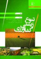 کتاب تنوع زیستی کشاورزی
