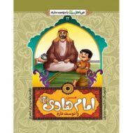 کتاب من امام هادی (ع) را دوست دارم