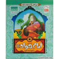 کتاب من امام جواد (ع) را دوست دارم